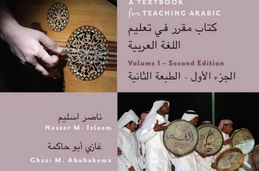 NYU Abu Dhabi launches new Arabic innovative learning resource