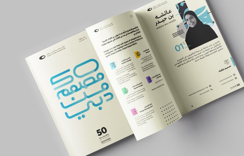 Dubai Future Foundation, Palmwood celebrate 50 young Emirati designers